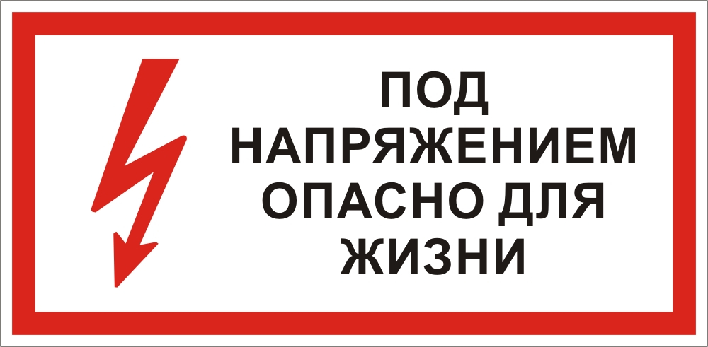 Знаки электробезопасности под напряжением опасно для жизни тест по электробезопасности группа допуска 5
